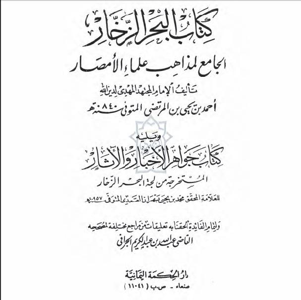 كتاب البحر الزخار الجامع لمذاهب علماء الأمصار pdf
