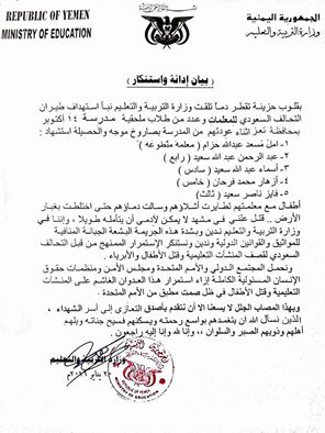 وزارة التربية والتعليم تدين استهداف العدوان لمدرسة في تعز المجلس